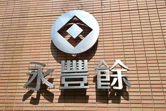 《造紙股》永豐餘Q3獲利衝新高 土地活化挹注EPS 0.8元