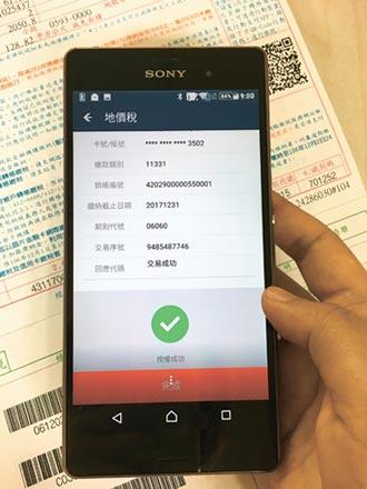 地價稅開徵 用台灣Pay享優惠