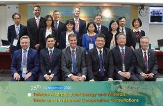 第25屆臺澳能礦諮商會議 續簽能礦合作備忘錄
