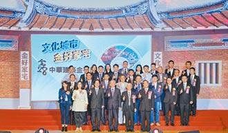 中華建築金石獎 盛大頒獎