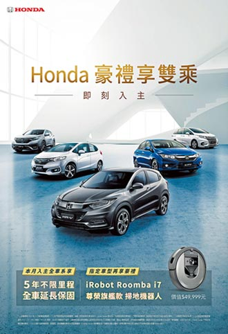 Honda豪禮享雙乘 本月入主即送5年不限里程延長保固