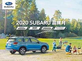 SUBARU品牌月盛大展開 入主新車即贈限時禮遇