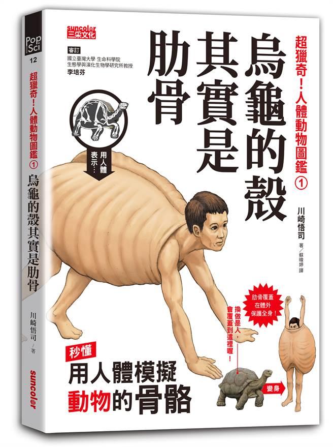 《超獵奇!人體動物圖鑑》/三采文化
