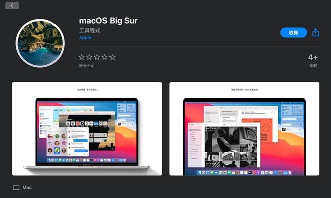 macOS Big Sur正式版終於到來 Safari全面防護你的隱私