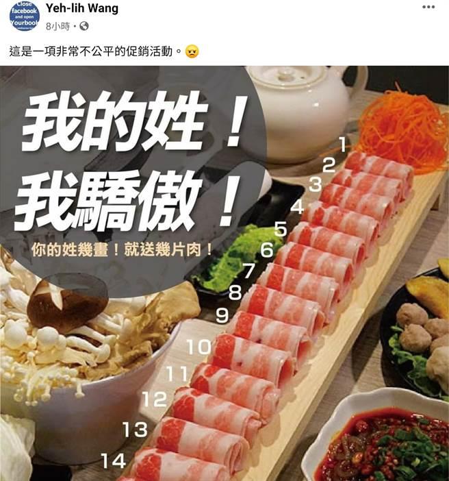 中南部一家火鍋店連鎖店祭出優惠活動,第2盤肉可用姓氏去兌換,引起網友熱議。(圖擷自業者官網)