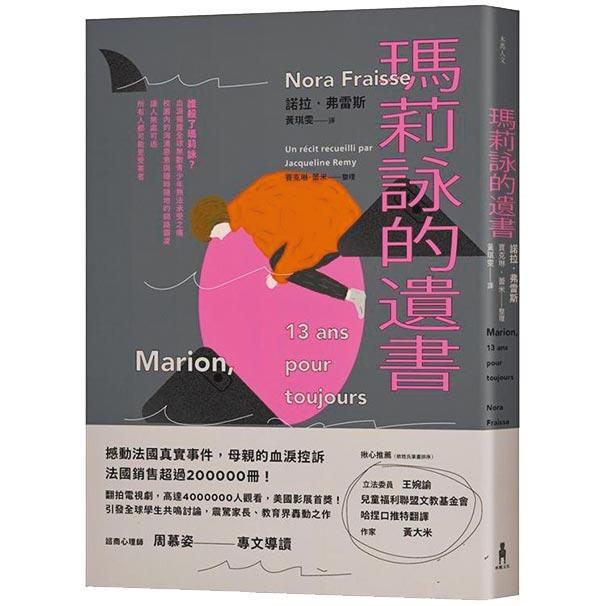瑪莉詠的遺書(木馬文化提供)