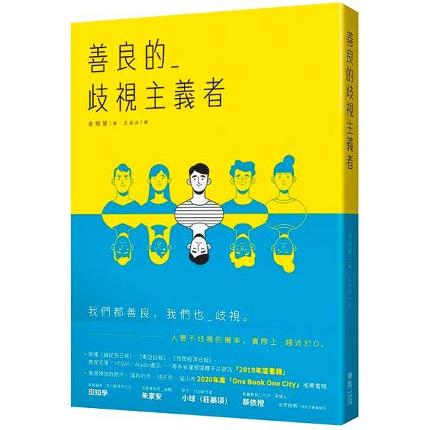 善良的歧視主義者(台灣東販提供)