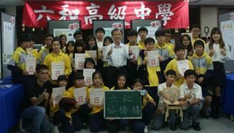創意滿分!六和高中國中部發明展入圍11項 4項晉級全國賽