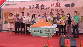 台南胡麻季產業文化活動  善化農會美食趴登場
