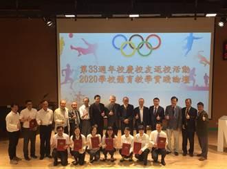 國立體育大學校慶活動開跑 歷任4校長聚首85歲老校長發表演說