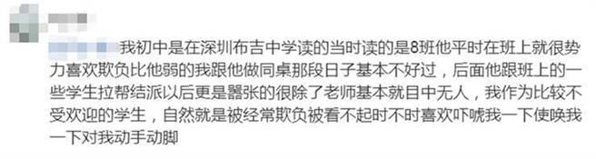 網友亂爆料許凱霸凌。(圖/翻攝自微博)