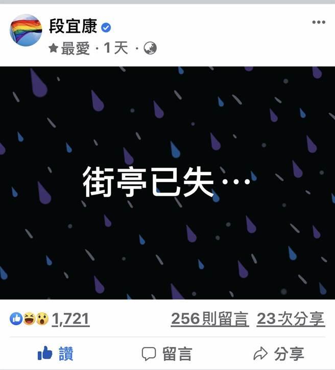 段宜康指「街亭已失」 網友一片「揮淚斬馬謖」。摘自段宜康臉書
