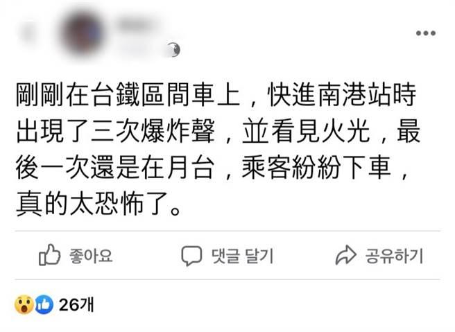 台鐵南港站驚傳3聲爆炸,網友直呼,看的見火光很恐怖。(圖/翻攝自臉書)