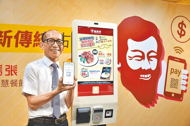 鬍鬚張已陸續導入行動支付系統機制與App訂餐系統,成功拉近與新世代距離。圖/鬍鬚張