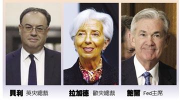 央行三巨頭:全球經濟四面楚歌