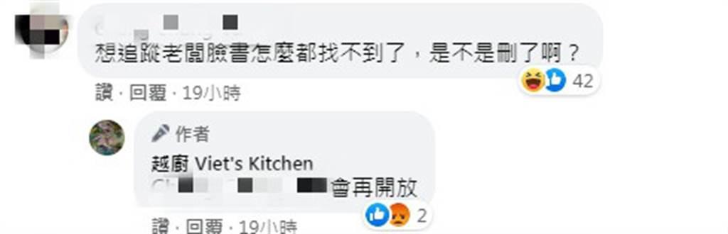 有一名網友於焦糖哥經營餐廳的臉書粉專留言,小編也親自曝下一步。(圖/翻攝自臉書)