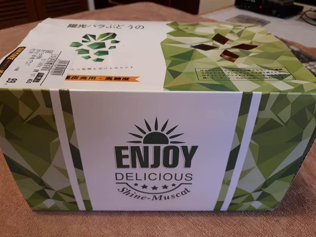 全聯驚見價格超佛心麝香葡萄,有網友認為光是包裝就不只99元。(圖/翻攝自全聯消費經驗老實說)