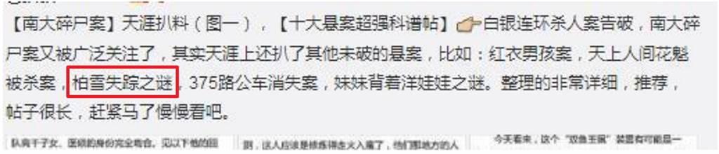 柏雪突然消失演艺圈,也被网友列入「天涯十大悬案」。(图/ 摘自微博)