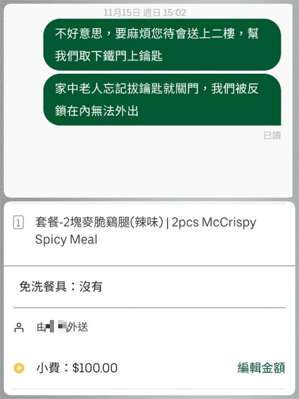 有位民眾解鎖最新的「開鎖」功能,利用訂餐請外送員幫忙拯救不慎被反鎖在家中的自己。(摘自ubereats台灣)