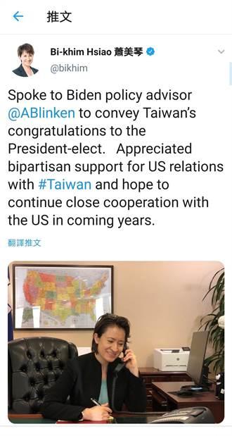 蕭美琴推特發文 表示已致電拜登外交政策顧問布林肯