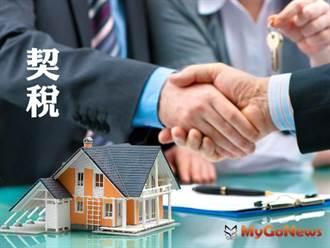 房屋移轉申報契稅時,契價如何計算?