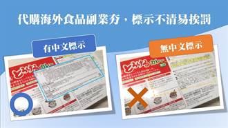 代購海外食品夯 原料標示不清恐觸法挨罰