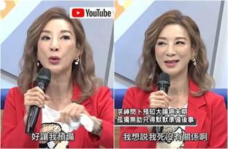 楊繡惠被告知大腸癌第4期 眼淚狂滴「怎麼跟爸媽說」就醫神發展