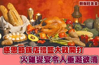 感恩節飯店禮籃大戰開打 火雞饗宴令人垂涎欲滴