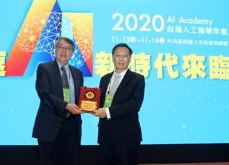 中亞聯大在台灣人工智慧年會獲感謝獎 亞大:落實AI教育迎新時代需求