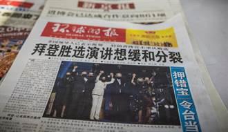 拜登難扭轉川普對陸政策 分析:人權技術與台灣問題將更強硬
