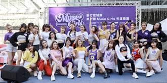 新竹攻城獅 10位Muse Girls慕獅女孩獲選