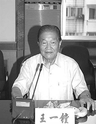 陸急診醫學學科奠基人王一鏜逝世 享壽92歲
