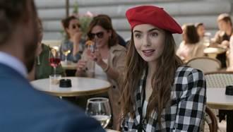 《艾蜜莉在巴黎》第二季確定開拍!