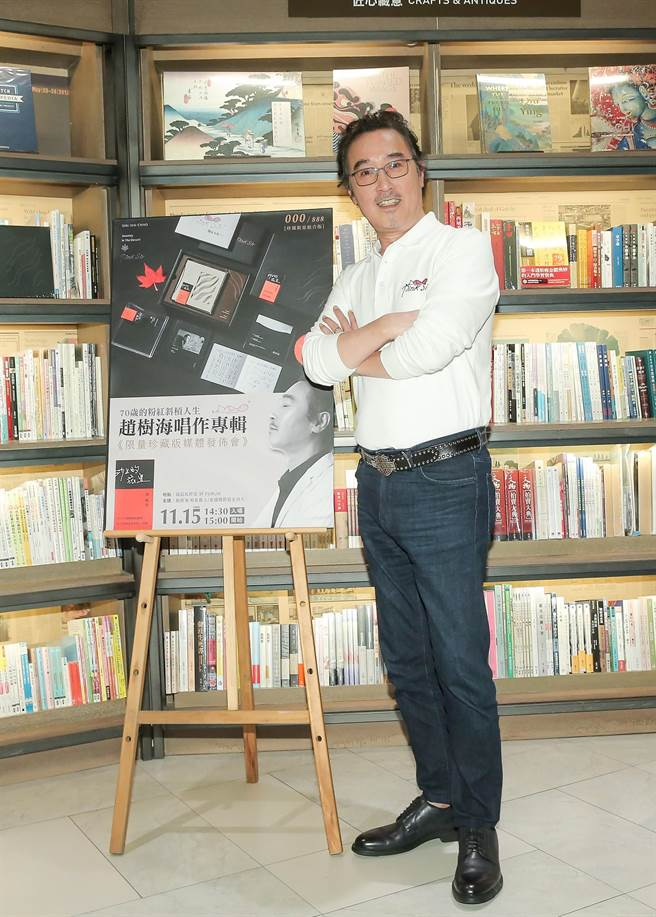 趙樹海今辦新專輯發表會。(盧禕祺攝)