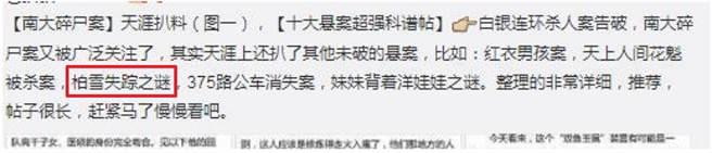 柏雪突然消失演藝圈,也被網友列入「天涯十大懸案」。(圖/ 摘自微博)