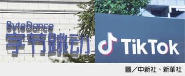 新期限為11月27日 TikTok在美業務售出案 准延15天