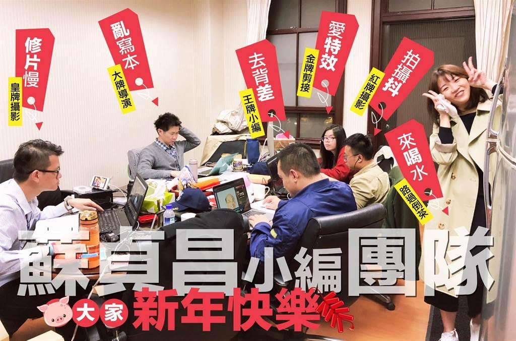 行政院長蘇貞昌,2019年2月在臉書貼出「行政院小編團隊」的照片。(圖/摘自蘇貞昌臉書)