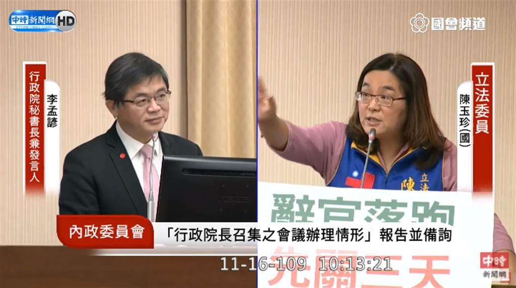 國民黨立委陳玉珍(右)指丁怡銘還會有下一份工作,這是民進黨一向的作風。(圖/立法院直播畫面)
