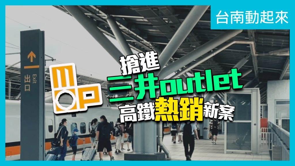 台南動起來 | 搶進三井outlet熱銷新案|台南高鐵特區
