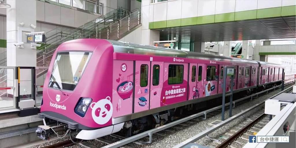 台中捷運列車將與企業廣告合作,包括,車體、車廂、活動等。(摘自台中捷運臉書社群)