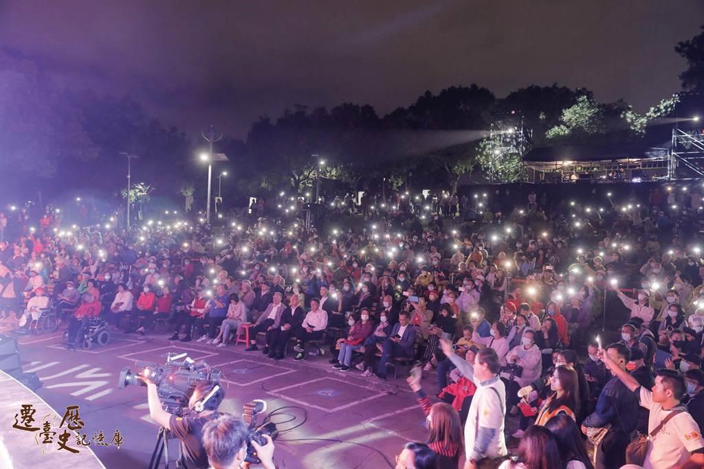 現場觀眾高舉手機,亮起燈光,形成一片燈海。圖版提供:財團法人沈春池文教基金會
