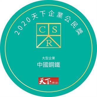 中鋼公司連續9年入選道瓊永續指數成分股企業