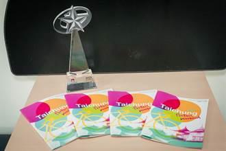 觀旅局出版「玩美台中」 獲亞太旅行協會金獎