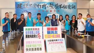 台中市議會國民黨團發起北上凱道  拒絕萊豬開放