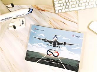 不只能賺錢!華航再獲道瓊永續全球航空第三名