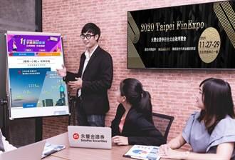 台北金融博覽會27日開展 永豐金證券秀AI數位成果