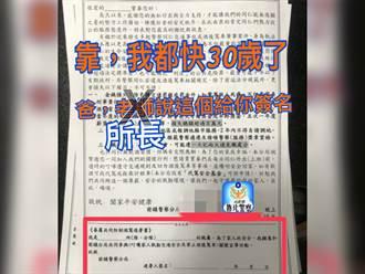 前鎮警分局防酒駕 竟發「給家人的一封信」附回條 遭網酸爆