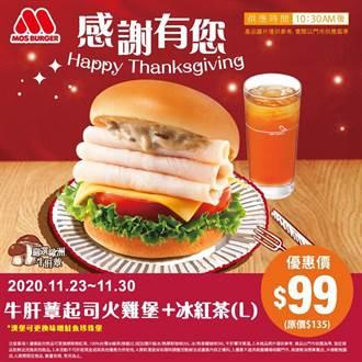 摩斯漢堡感恩節新品 牛肝蕈起司火雞堡、牛肝蕈洋蔥湯開賣