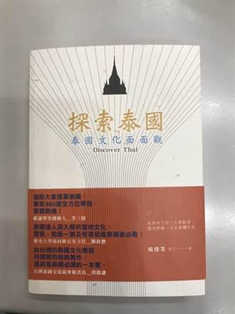 外交官楊俊業著作「探索泰國-泰國文化面面觀」選入書展精選