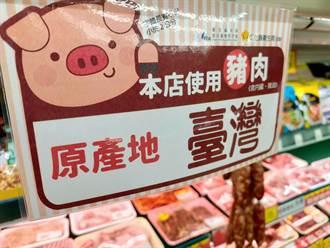國產豬各縣市標章再分級 業者憂加工肉品混萊豬仍難辨